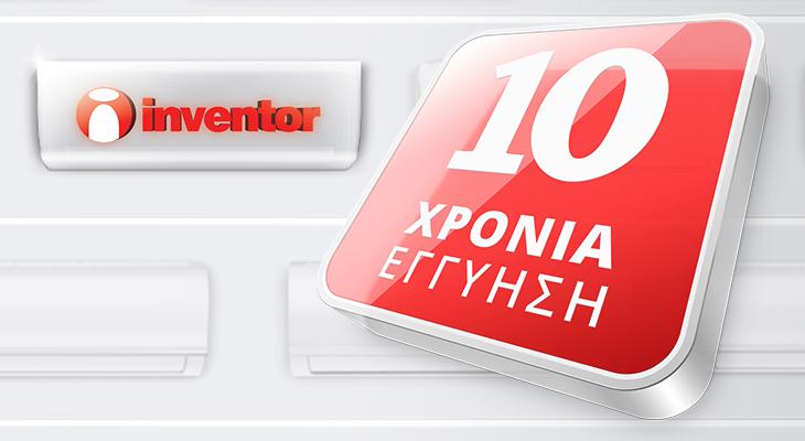 10 ΧΡΟΝΙΑ ΕΓΓΥΗΣΗ INVENTOR!