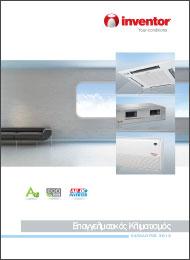 Επαγγελματικά κλιματιστικά (ver.2)