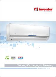 Κατάλογος οικιακού κλιματισμού και συσκευών (2η έκδοση)