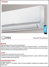 Κλιματιστικό Omnia