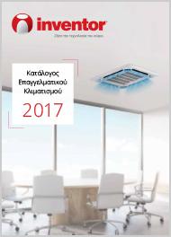Επαγγελματικός Κατάλογος Κλιματισμού 2017