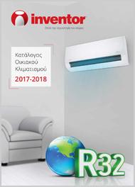 Κατάλογος Οικιακού Κλιματισμού 2017-2018