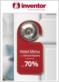 Κατάλογος Hotel Menu