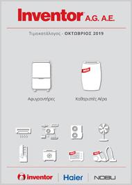Τιμοκατάλογος – Οκτώβριος 2019
