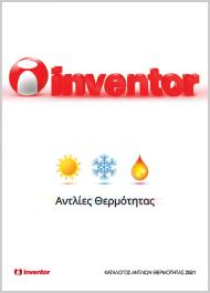 Αντλίες Θερμότητας
