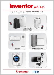 Τιμοκατάλογος - Σεπτέμβριος 2021