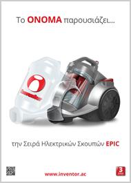 Ηλεκτρική Σκούπα EP-MC78