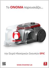 Ηλεκτρική Σκούπα EP-MNC69