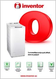 Πλυντήριο Άνω Φόρτωσης GLXT0712