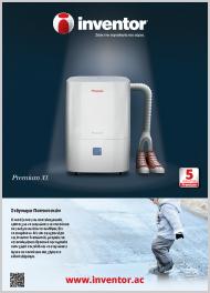 Μονόφυλλο Αφυγραντήρα Premium XL