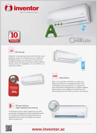 Φυλλάδιο Κλιματιστικού Omnia Plus