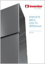 Κατάλογος Ψυγείων 2016